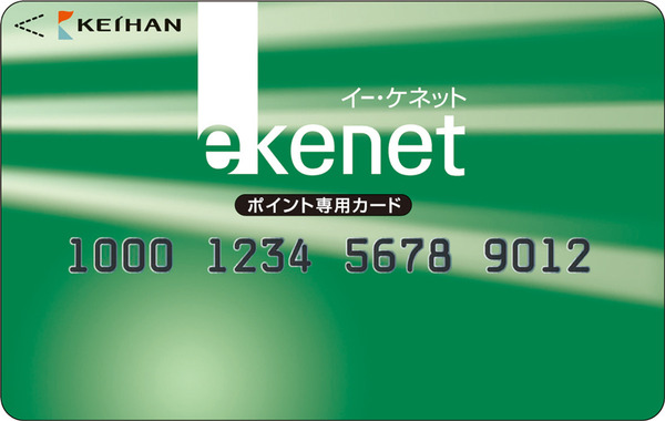 (緑)ポイント専用カード最新2