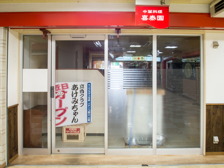 あけみちゃん-1403315