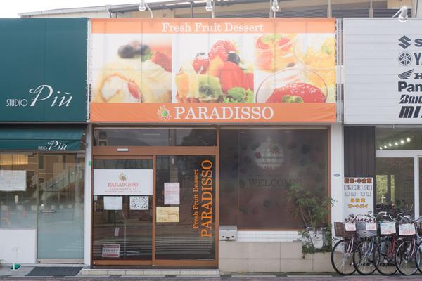 パラディッソ-16010606