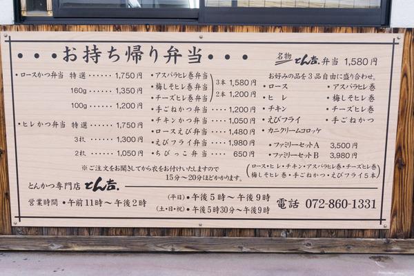 とん吉(800)_20200420-6