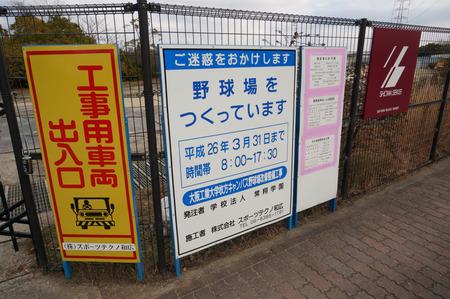 大阪工業大学野球場140102-02