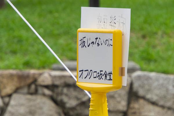 枚方まつり-19082441