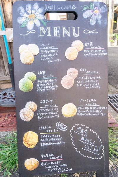 べいく堂(小)20100111