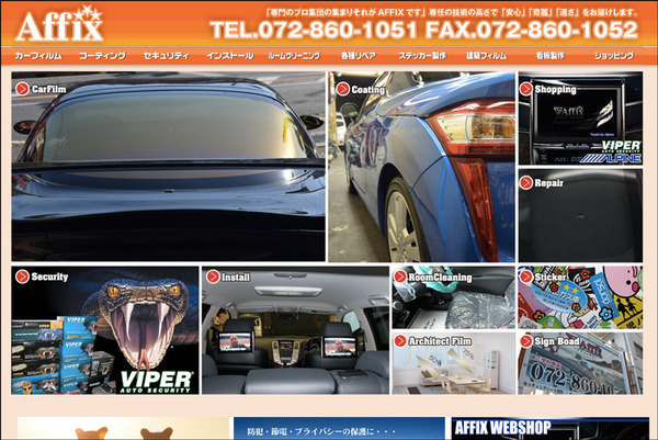 Affixホームページ