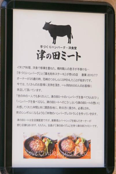 津の田ミート-1711017