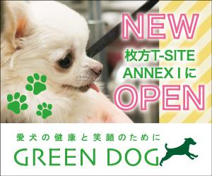 GREEN-DOG_バナー(大)_170228
