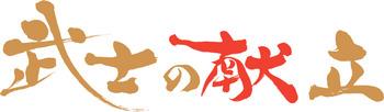 『武士の献立』ロゴ