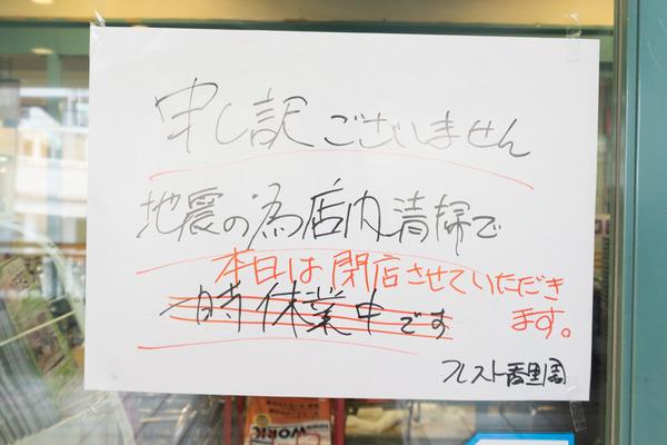 20180618_地震_香里園駅-8
