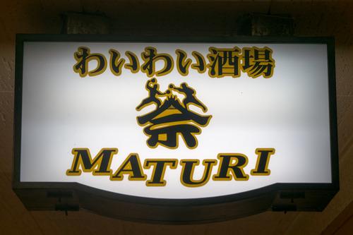 Maturi-1410284