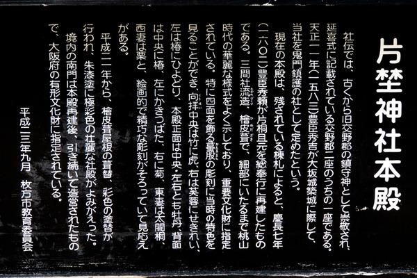 片埜神社-15121903