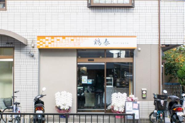 鶏肉-2011049