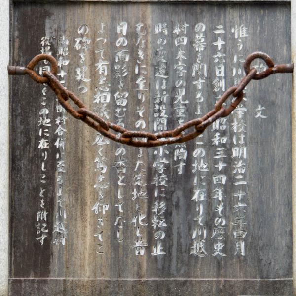 川越小-1805022