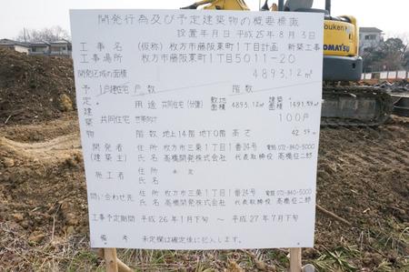 高橋開発06