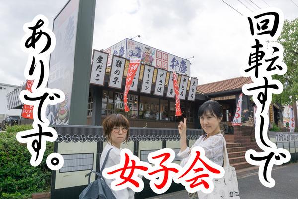 回転すし弁慶田口山店-57