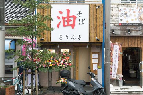 きりん寺-15092405