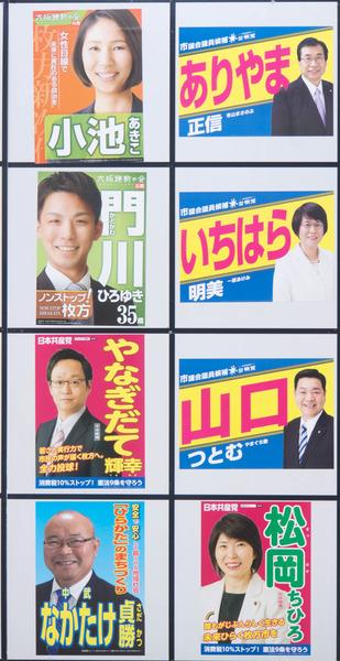 選挙-1904153