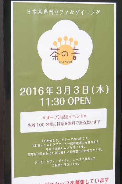 茶の音-16021503