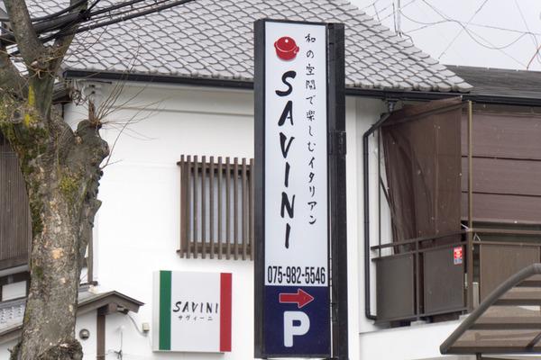 サヴィーニ-16012002