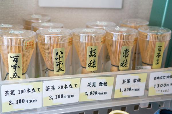 多田製茶(茶通仙)-29
