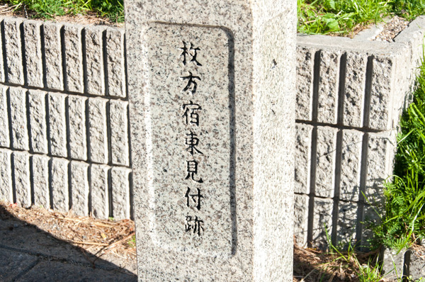 枚方宿-19