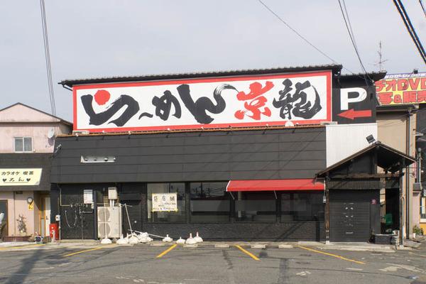 京龍-1611171
