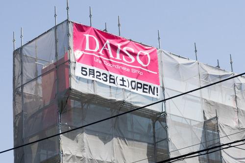 ダイソー-15041805