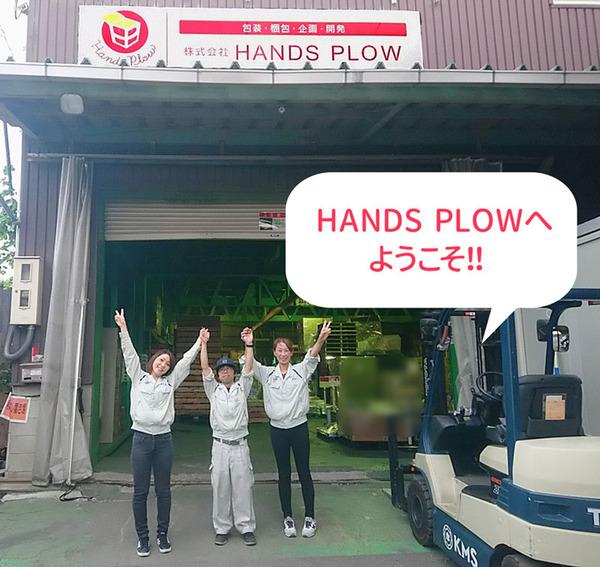 handsplow1