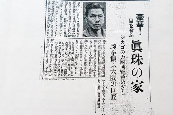 貝工芸水田先生-64