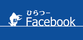 ひらつーFacebook
