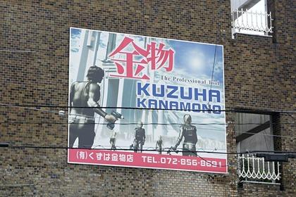 20100808kanamono2