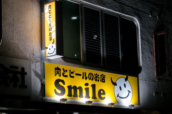 20171106肉とビールのお店Smile-9