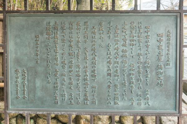 藤阪まちブラ-56