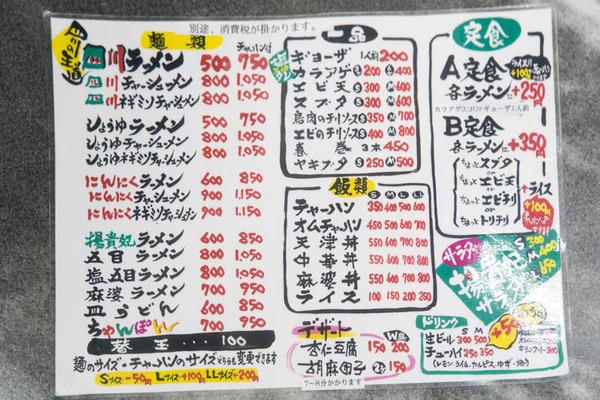 四川ラーメン-16102011