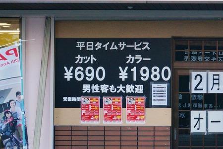 IWASAKI130216-05