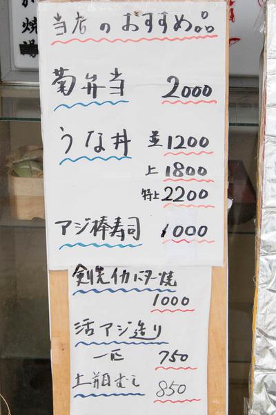 菊寿司-17102421