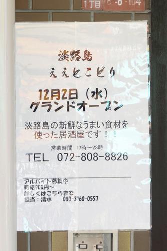 ええとこどり-15112001-2