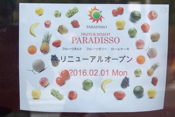 パラディッソ-16010602