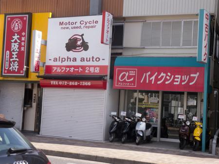 アルファオート-1403108