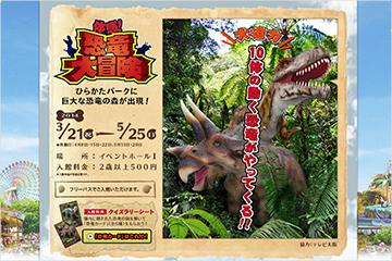 体感!恐竜大冒険 - ひらかたパーク