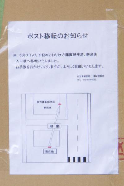 藤阪郵便局-1803072
