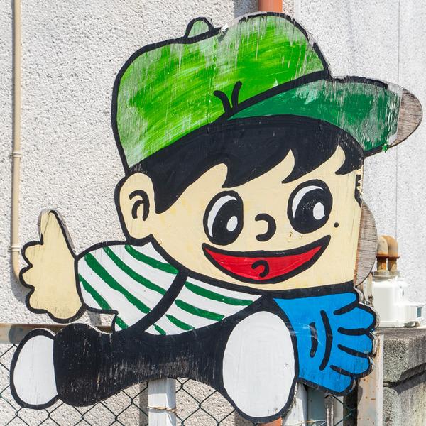 とびだし-2008183