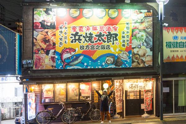 浜焼太郎-170130109