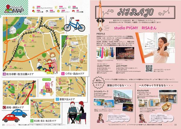 p22-23最終稿:ヒラジョ地図_190226