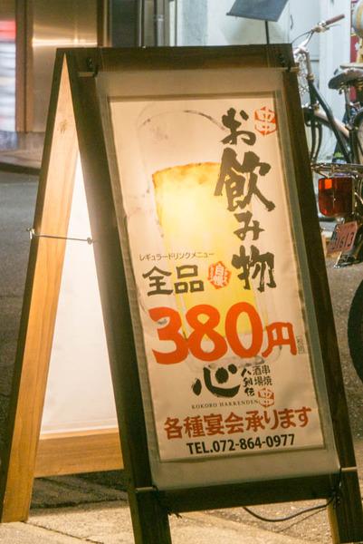 心八剣伝-1612017