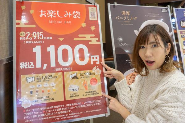 20191226ニトリモール枚方福袋b(小)-17
