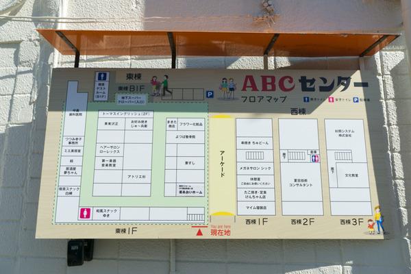 ABCセンター-12