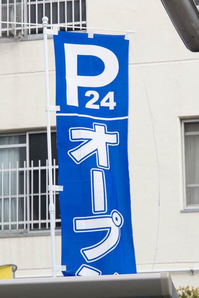 春日元町-1701316