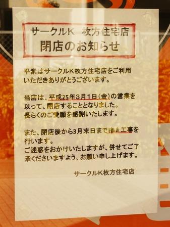 サークルK枚方住宅店130214-01