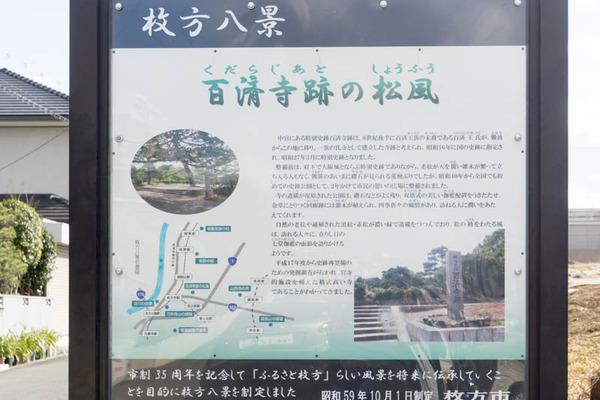 百済寺跡公園-17020310