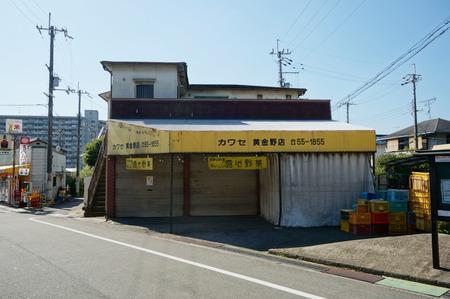 スーパーカワセ黄金野店130920-03